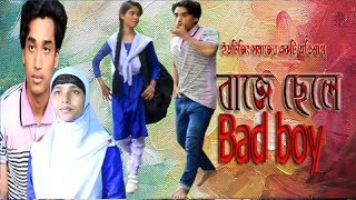 Short film||Baje chele|| Debraj||Sharmin|| Chomok tv
