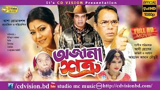 Ojana Shotru | Ilias Kanchan | Diti | Houmayon Foridi | Bangla Movie | CD Vision