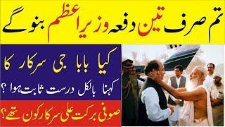 Baba G Sarkar Sufi Barkat Ali ne Nawaz Sharief k Mutalaq kya Pesh Goi ki thi??