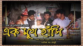 Ek Mukh Hashi (এক মুখ হাঁসি) ।। New Bangla Short Film 2017 ।। FocAct **Must Watch**