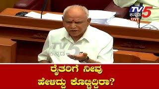 BS Yeddyurappa Questioned JDS CM HD Kumaraswamy on Farmers Loan Waiver in Karnataka | TV5 Kannada