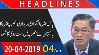 Headlines | 4:00 AM | 20 April 2019 | 92NewsHDUK