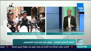 العرب في أسبوع - حوار مع د.أيمن الرقب حول اجتماع المجلس الوطني الفلسطيني