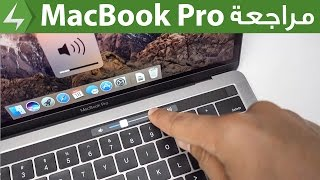 مراجعة و استعراض جهاز Macbook Pro 2016 مع Touch Bar الجديد من أبل