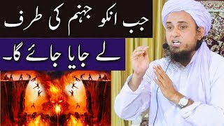 Jab Unko Jahannam Ki Taraf Le Jaya Jayega | Mufti Tariq Masood | Islamic Group