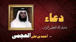 ادعية الشيخ احمد بن على العجمى | صدق الله العظيم التواب