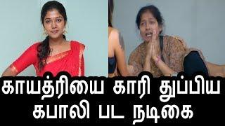 காயத்ரி நீ செதுருவ பிரபல நடிகை ஆக்ரோஷம்|Bigg Boss Tamil