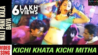 Kichi Khata Kichi Mitha Odia Movie || Nali Pani Kala Baya | HD Video Song| Pupinder, Gungun