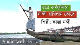 CHITTAGONG SONG   Ore Kornofuli Re Sakkhi Rakhilam Tore   Kanta Nandi   ওরে কর্ণফুলিরে   Lyric