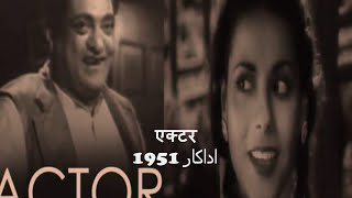 jara nainon se nain milaye jaa..Sulochna Chavan_G M Durrani_Actor 1951..a tribute