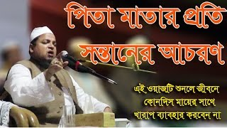 Khaled Saifullah Ayubi | New Bangla Waz 2016