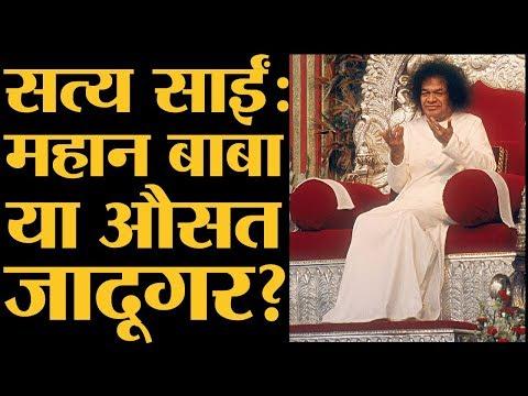 जिस Sathya Sai को देश के नामी लोगों ने पूजा उस पर घिनौने आरोप लगे Sathya Sai Reality Exposed