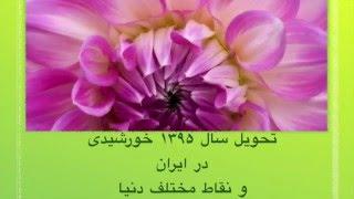 آهنگ باستانی سال تحویل , سرنا نوروز, Sorna Norouz,