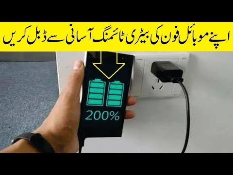double your battery life timing android phones -2018 urdu/hindi