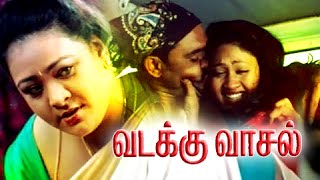 Tamil Full Movie Vadakku Vaasal | Pandiarajan,Shakeela Tamil Movies Full Movie New Releases