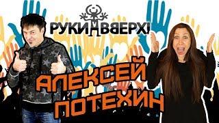 Алексей Потехин - о распаде группы Руки Вверх, популярности, жизни в 90х и Сергее Жукове. Интервью.
