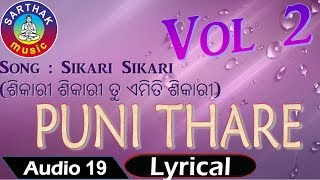 Sikari Sikari (ଶିକାରୀ ଶିକାରୀ) | Old Odia Movie Songs Collection | Puni Thare Vol.2 | Lyrical