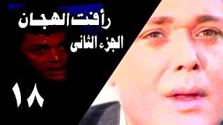 رأفت الهجان جـ2׃ الحلقة 18 من 27