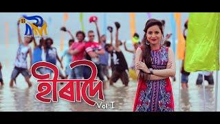 Zubeen Garg &  Bornali Kalita | Hiradoi 2016 | New Assamese Song
