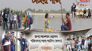 Mehedi Pata Bangla New Short Film 2016/Gorjy utho Production House