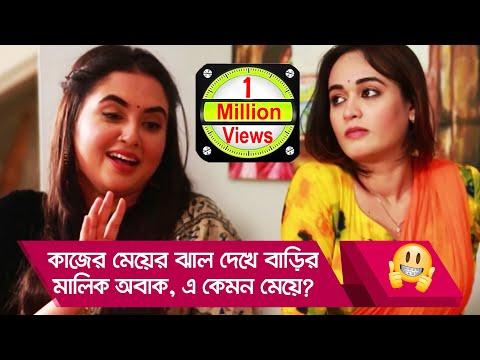 Xxx Mp4 কাজের মেয়ের ঝাল দেখে বাড়ির মালিক অবাক এ কেমন মেয়ে দেখুন Bangla Funny Video Boishakhi TV Comedy 3gp Sex