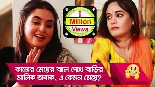কাজের মেয়ের ঝাল দেখে বাড়ির মালিক অবাক! এ কেমন মেয়ে? দেখুন - Bangla Funny Video - Boishakhi TV Comedy