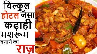 Kadai Mushroom Recipe कढ़ाई मशरुम की सब्जी कैसे बनाये बिल्कुल होटल जैसा कढ़ाही मशरूम घर पर रेडी करें