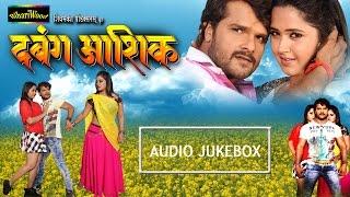 Dabang Aashiq - Audio Juke Box -  Khesari Lal Yadav - Kajal Ragwani - Anjana Singh