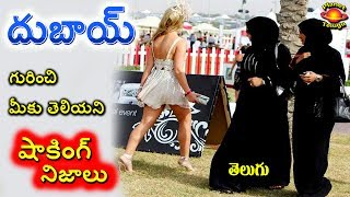 Horrible and Shocking Facts about DUBAI in Telugu by Planet Telugu