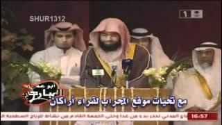 Sheikh Al Arkani reading in front of Sheikh Sudais Surat Al Furqan