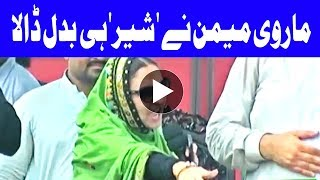 Marvi Memon Funny speech about Nawaz Sharif - Headlines - 3 PM - 12 Aug 2017