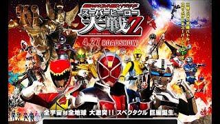 Kamen Rider × Super Sentai × Space Sheriff: Super Hero Taisen Z (Full Movie)