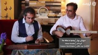 "Persian Classical Music,""The Wine In Spring"", Ghamar Ensemble, Navid Dehghan"