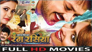 Rangrasiya - रंगरसिया ||  New Superhit Chhattisgarhi Film || Full Movie - 2018