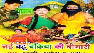 नई बहु चकिया की बिमारी || Nai Bahu Chakiya Ki Bimari || Babli, Rakesh Baghel || Hindi Kissa