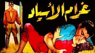غرام الاسياد / Gharam El Asyaad