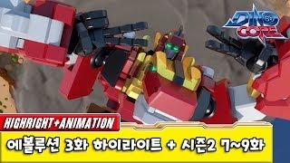 다이노코어 에볼루션   3화 하이라이트 + 시즌2 7,8,9화   유튜브 최초공개!! ㅣ 변신로봇