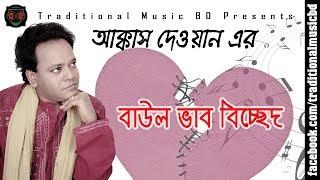 Baul Bicched Song of Akkas Dewan   আক্কাস দেওয়ান এর বাউল ভাব বিচ্ছেদ   Traditional Music BD