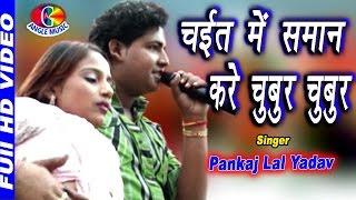Chait Mein Karela Chubur Chubur # Pankaj Lal