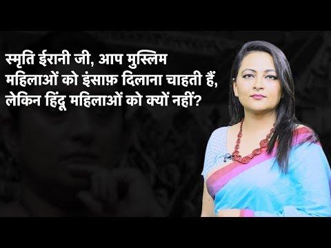 Smriti Ji Aap Muslim Mahilaon Ko Insaaf Dilana Chahti hain Lekin Hindu Mahilaon ko Kyun Nahi