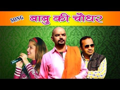 Xxx Mp4 Rammehar Mahla And Ramniwas Mugalpura Song Babu Ki Chaudhar Promotional Vedio 2017 3gp Sex
