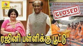 பணப்பிரச்சனையில் ரஜினி பள்ளி மூடல் ?   Latha Rajinikanth School Locked up   Latest Tamil News