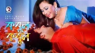 Kobul Kobul   Bangla Movie Song   Shakib Khan, Rumana   Cute Romantic Love