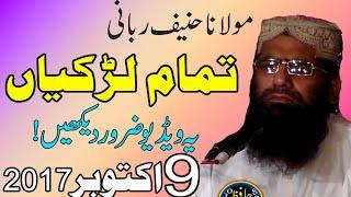 Bayan Taqreer Maulana | Free MP3 Download