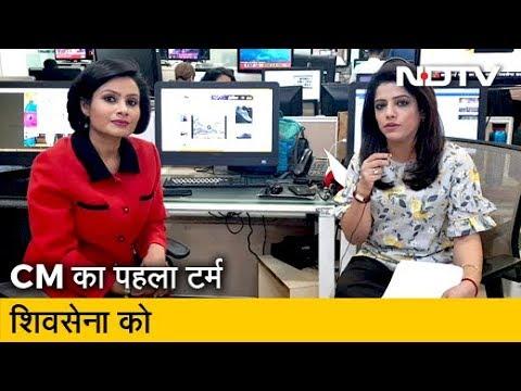 Maharashtra में अगले हफ्ते हो सकता है सरकार का गठन From NDTV Newsroom