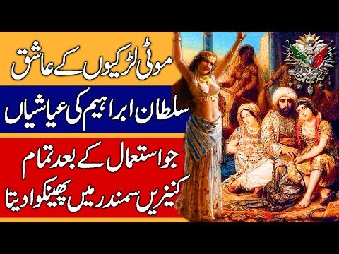Xxx Mp4 Sultan Ibrahim I 18th Ruler Of Ottoman Empire Saltanat E Usmania Hindi Amp Urdu 3gp Sex