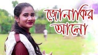 Bangla Natok 2018    জোনাকির আলো   Jonakir Alo part 1 