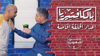 بالكافتيريا   إعداد الحلقة الخامسة - هوس الشهرة