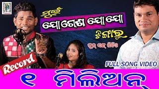 Muin Jogesh Jojo Tingalu // Jogesh Jojo//Full Song  HD Video // Panini Prajna Production