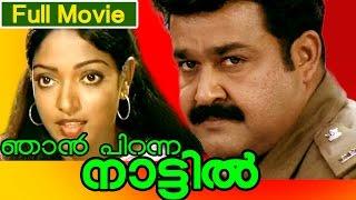 Malayalam Full Movie | Njan Piranna Nattil Actoin Movie | Ft. Mohanlal, M.G.Soman, Aruna,  Raghavan
